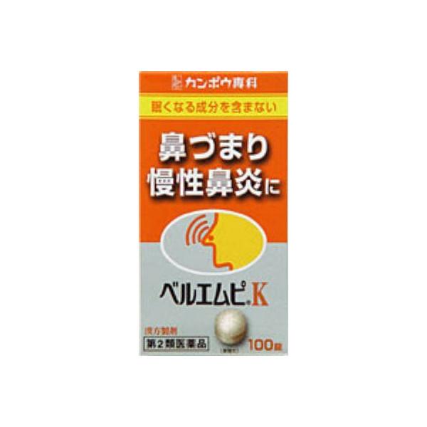 鼻づまり 公式ショップ 驚きの値段 慢性鼻炎 蓄膿症に効果がある鼻炎薬です 送料無料 ベルエムピK 第2類医薬品 クラシエ 100粒