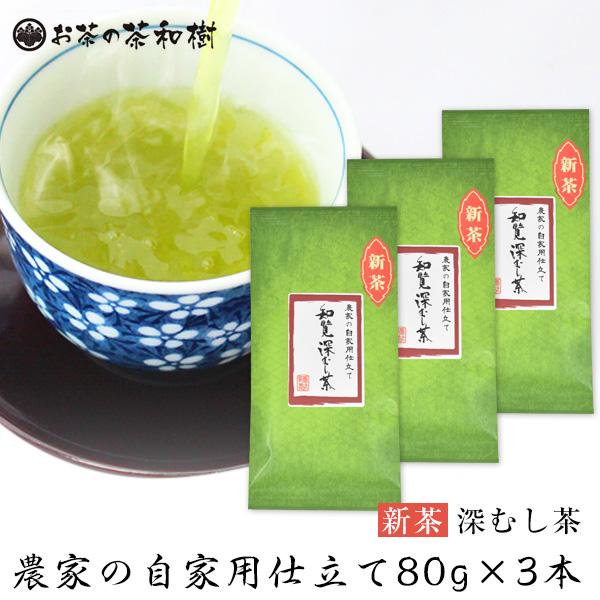 新茶 知覧茶 深蒸し茶 農家の自家用仕立て80g×3本【メール便】お茶 深むし茶 日本茶 茶葉 カテキン 煎茶 緑茶 うまみ まろやか 荒づくり 荒茶 自宅用