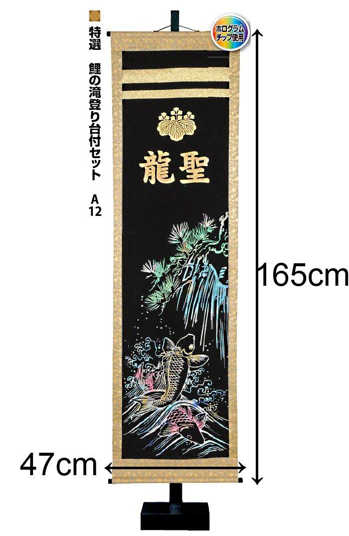 刺繍可 五月人形 五月節句 キラキラ輝く名前旗 特撰 鯉の滝登り台付セット ホログラムチップ加工 高さ165cm 名前旗 節句 家紋・名入れ代込み