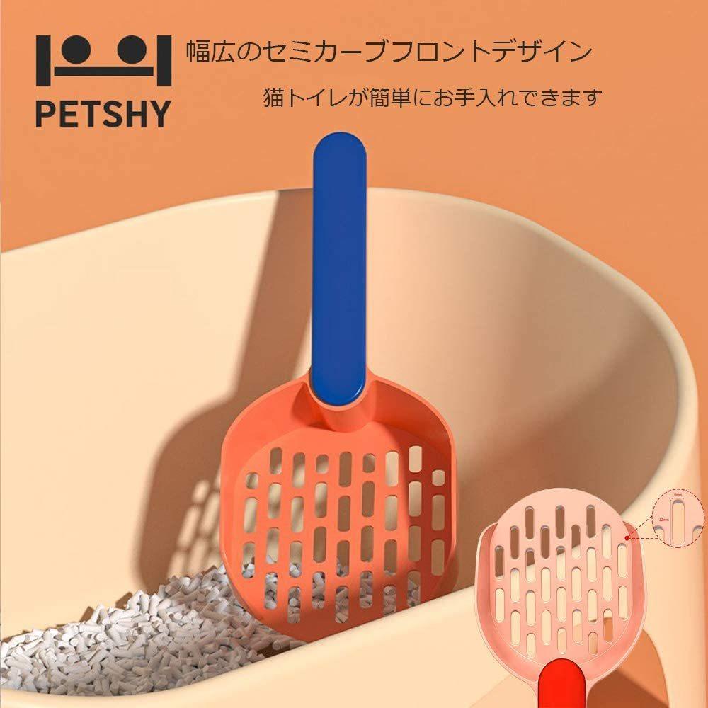 猫を愛する方のために 美しく機能性に優れた製品をデザインしています 猫砂スコップ 高品質新品 猫砂シャベル砂取り用品 猫用スコップ 猫ネコトイレ用品人間工学 環境 丈夫軽量 使いやすい 新作製品、世界最高品質人気! に やさしい素材