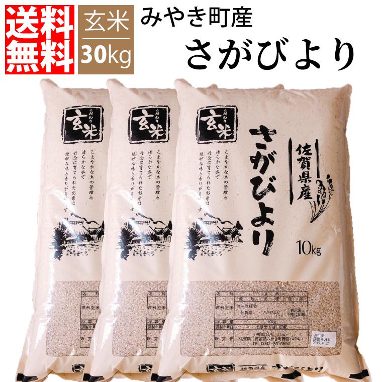 【送料無料】【令和元年新米/特A賞】 佐賀県産 さがびより 30kg 玄米