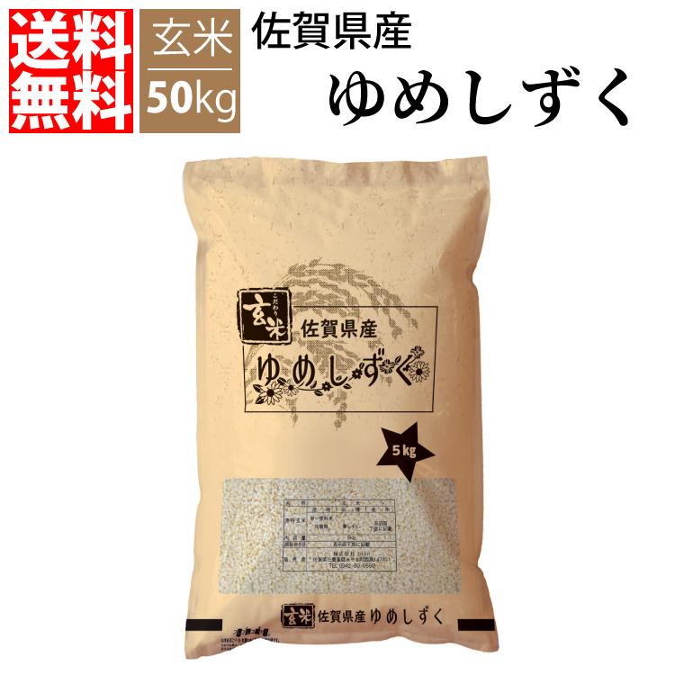 令和元年新米 【送料無料】【令和元年新米/特A】 佐賀県産 ゆめしずく 50kg 玄米