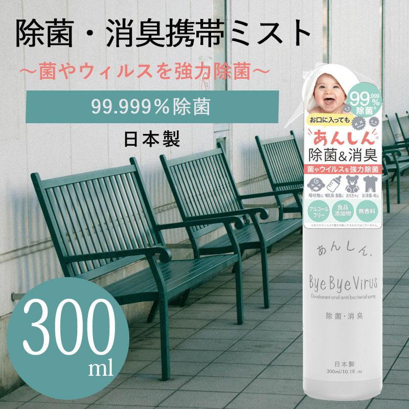 安心して過ごすためにウィルス対策を 除菌スプレー バイバイウイルス300ml ついに入荷 除菌 消臭ミスト コロナ対策 ウイルス対策 携帯用 ついに入荷 感染予防 日本製 赤ちゃん 安心 子ども