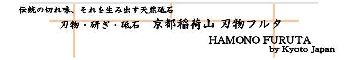 京都稲荷山 刃物フルタ:庖丁・はさみなどの刃物と、それを生み出す天然砥石