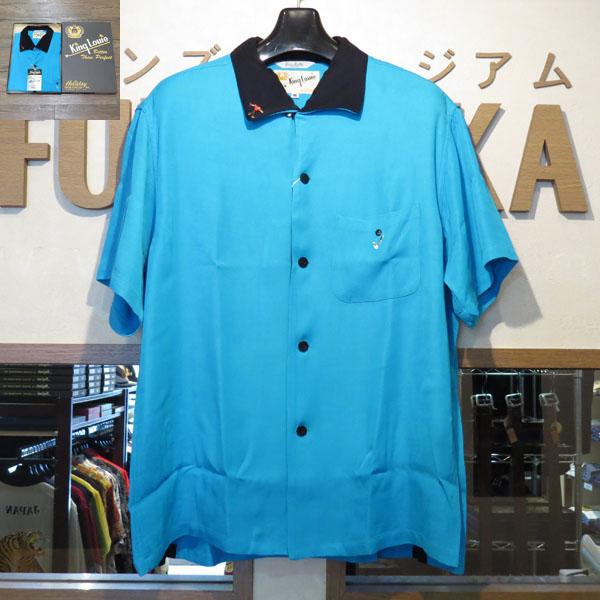 【King Louie(キングルイ)】by Holiday ITALIAV COLLAR SHIRT レーヨンボウリングシャツ【KL38136】123番色(ターコイズ) 【東洋エンタープライズ】【実名復刻】【日本製】2019