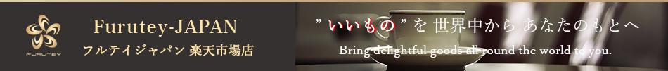 フルテイジャパン 楽天市場店:海外で人気の商品を納得のお値段で誠実かつ迅速にお届け致します。
