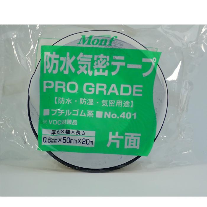 片面防水気密テープ No.401サイズ 0.5mm x 50mm x 20M 16巻入り