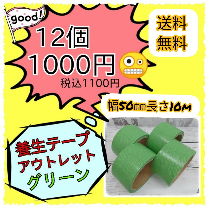 超特価 養生テープ アクリル粘着 テープ アウトレット 貼って剥がせる 業務用 アクリル粘着テープ 50mm 幅50mm 送料無料 10M グリーン 長さ10m みどり 安い 新着 日本最大級の品揃え 緑 12巻