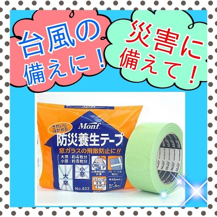 防災養生テープ No.823 45mm 30M 1巻 最安値に挑戦 養生テープ たっぷり使えて安心 ガラス飛散防止 防災 台風 送料込 テープ 貼ってはがせる