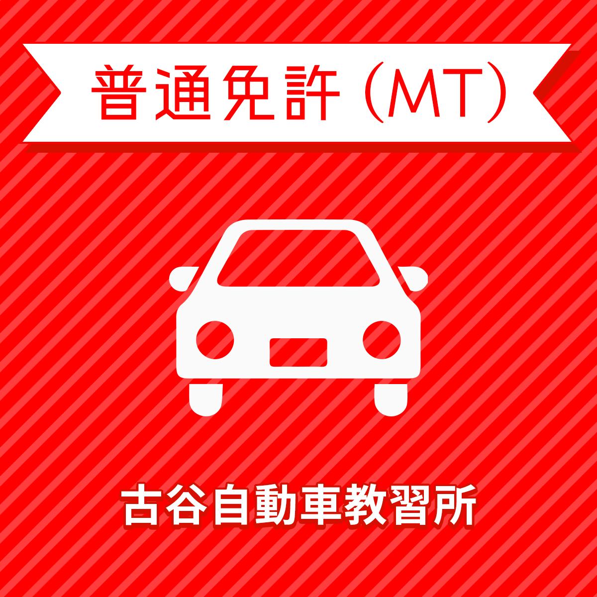 【埼玉県川越市】普通車MTコース(学生料金)