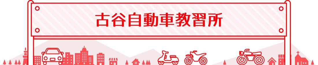 古谷自動車教習所:埼玉県公安委員会指定!運転免許取得なら古谷自動車教習所