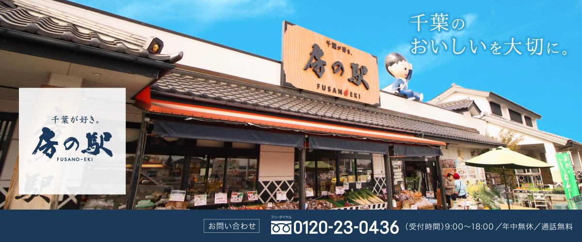 通心販売 房の駅:千葉のお土産、食材をお届けしています!