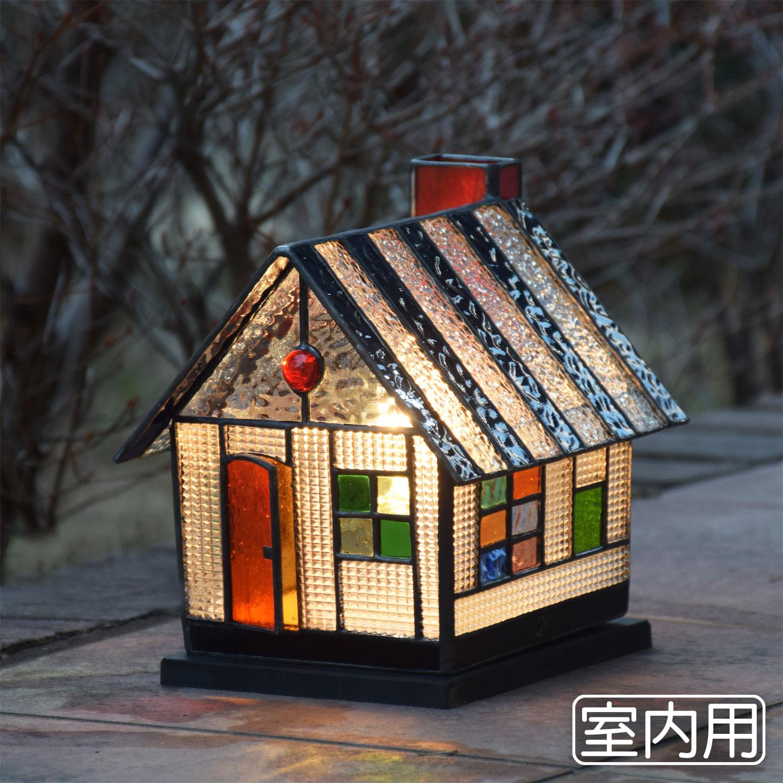 ステンドグラス ランプ ハウス3 室内用 テーブルライト 卓上灯 室内照明 間接照明 100V照明器具 LED電球 対応 おしゃれ照明