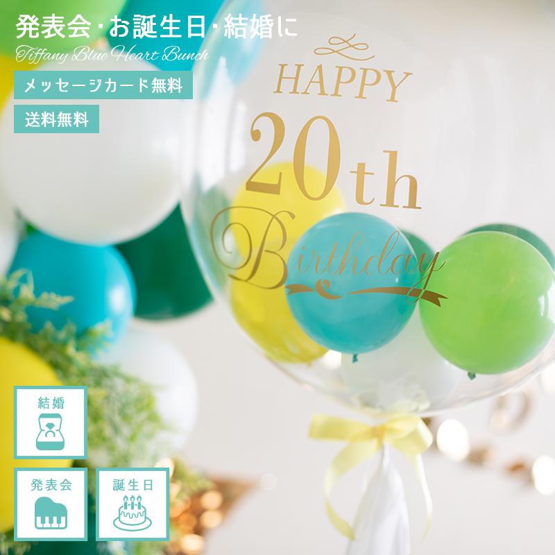 【送料無料】 バルーン 誕生日 風船 バルーンギフト お祝い プレゼント デコレーション メッセージバブルバルーンHappy Birthday フワフワ浮くタイプ タッセル付き 色が選べる 文字入り 名入れ