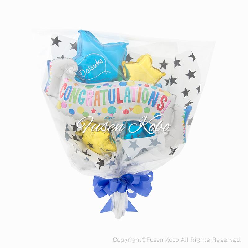 【送料無料】バルーン 発表会 花束 開店祝い 誕生日 結婚祝い 卒業 卒園 謝恩会 入学 入園 風船 プレゼント バルーンギフト 名前が入る コングラッツスターバンチ ブルー ゴールド 手に持つタイプ 浮きません:Balloon Shopふうせん工房