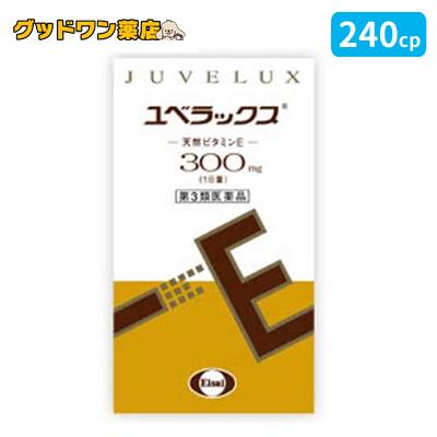 【第3類医薬品】ユベラックス300(240カプセル)【送料無料】
