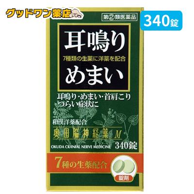【第(2)類医薬品】奥田脳神経薬 M(340錠) 【奥田製薬】【送料無料】