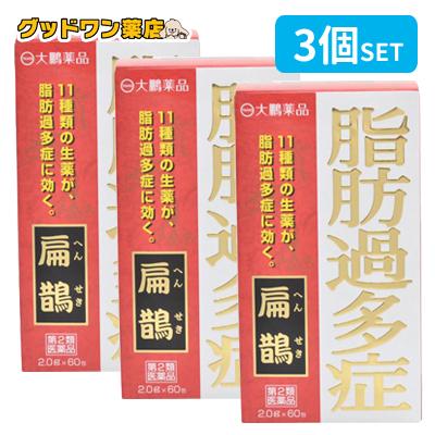 【第2類医薬品】扁鵲(60包)【3個セット】【大鵬薬品】(へんせき)