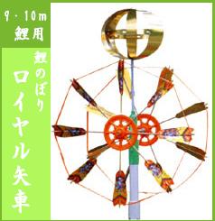 【鯉のぼり】【掲揚器具】ロイヤル矢車 大【鯉幟ポール】【鯉幟矢車】