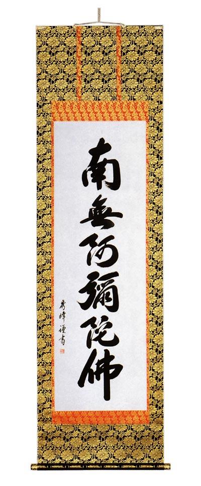 掛け軸 六字名号「小笠原 秀峰」