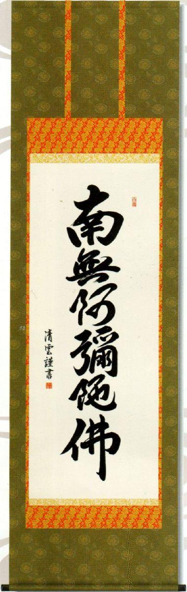 六字名号:吉村 清雲