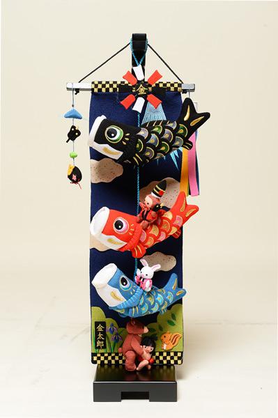 【五月人形】【つるし飾り】五月つるし雛金太と鯉のぼり中【室内鯉のぼり】【端午の吊るし飾り】