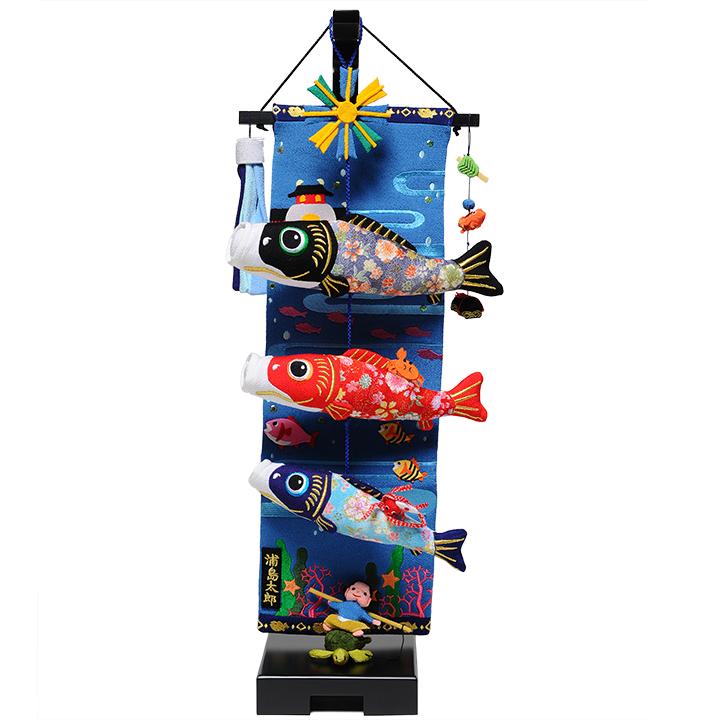 【五月人形】【室内鯉のぼり】【つるし飾り】浦島太郎と鯉のぼり[小]【こいのぼり】