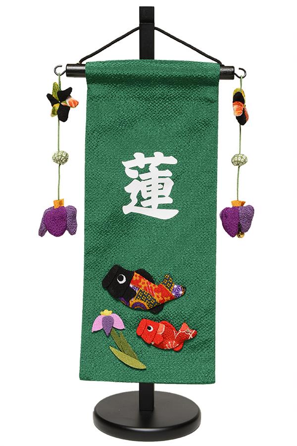 【五月人形】鯉と菖蒲 縮緬名旗つるし雛付 小 【名旗】【タペストリー】