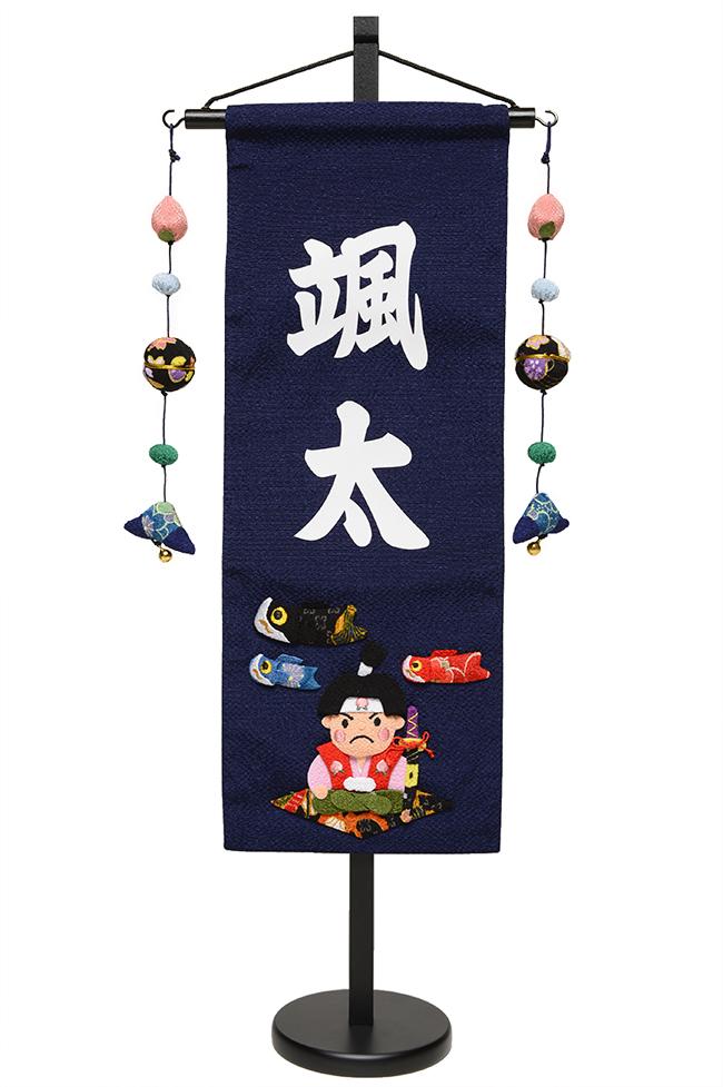 【五月人形】鯉と桃太郎 縮緬名旗つるし雛付 中 【名旗】【タペストリー】
