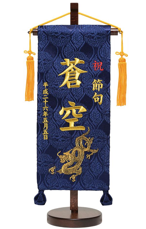 【五月人形】昇龍 金刺繍名前旗 小【名旗】【タペストリー】
