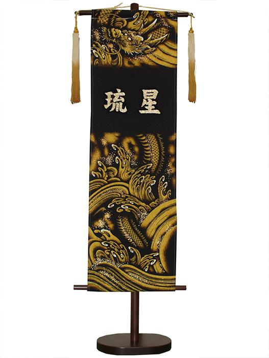 【五月人形】墨絵室内のぼり 水龍0.7m【名旗】【タペストリー】