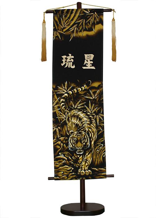 【日本全国送料・手数料無料!!】 【五月人形】墨絵室内のぼり 竹虎1.1m【名旗】【タペストリー】