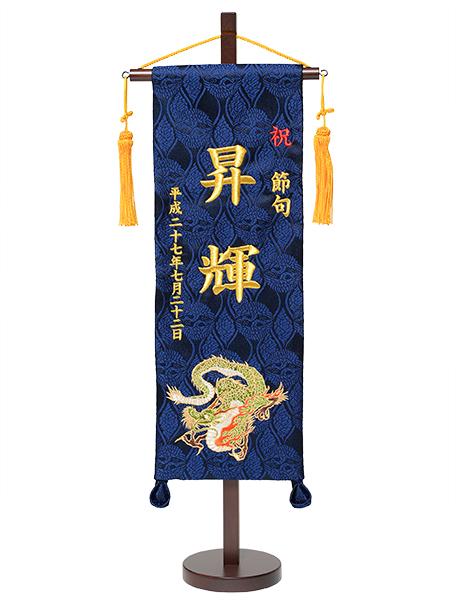 【刺繍名旗】【五月人形】飛龍 金刺繍名前旗スタンド付 中 【名旗】【タペストリー】