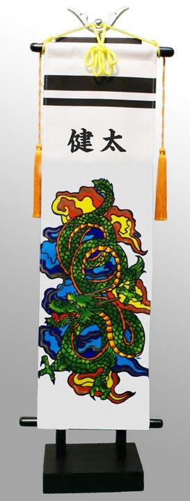 【五月人形】【名入タペストリー】正絹雲龍名入室内のぼりセット(小)【タペストリー】