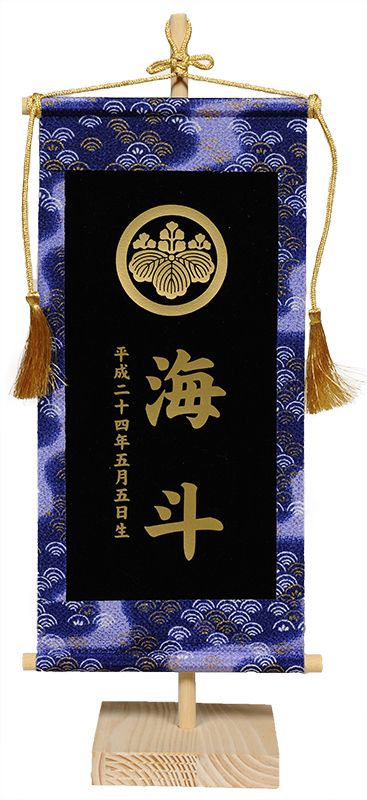 【五月人形】【名入タペストリー】ベルベット名旗(大)【タペストリー】【名入掛け軸】