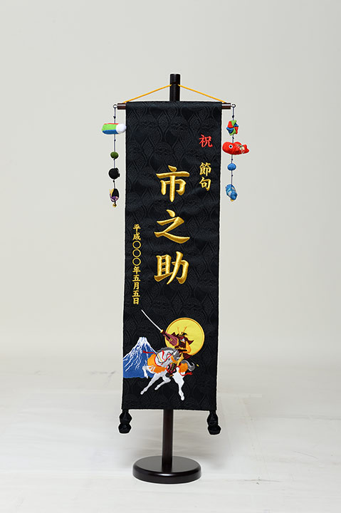 【刺繍名旗】【五月人形】名旗富士山に若武者 金刺繍名前旗スタンド付 大【名旗】【タペストリー】
