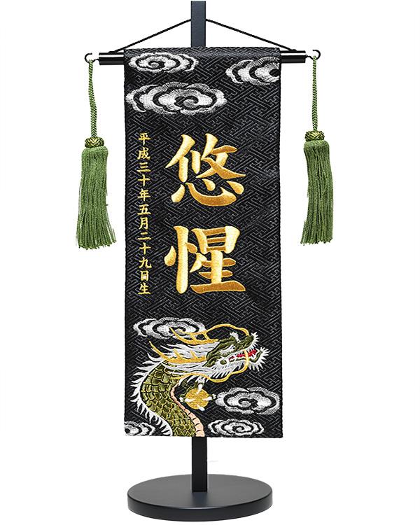 【名前旗】名旗昇龍吉祥金刺繍名前旗飾り台セット(中)【五月人形】
