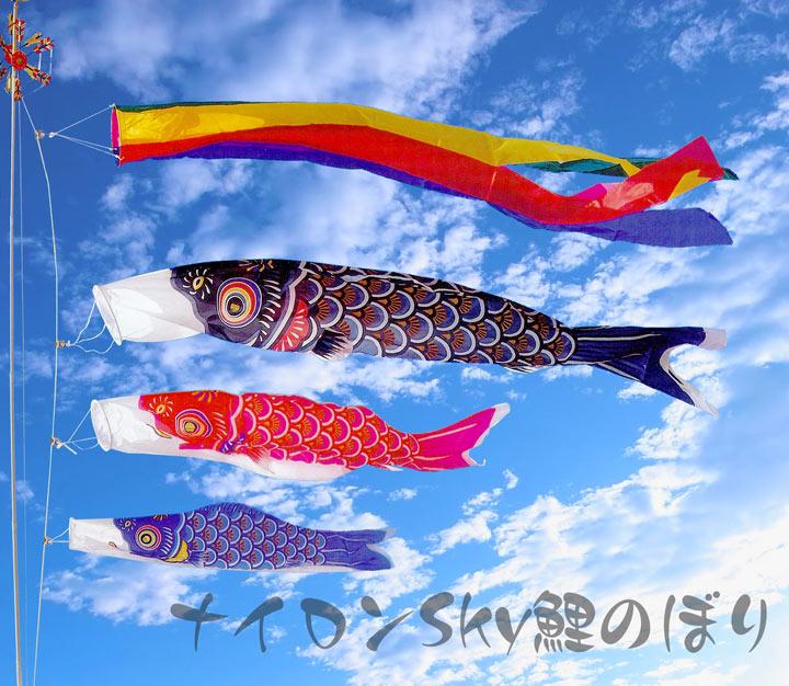 【鯉のぼり】【ベランダ用 こいのぼり】2mナイロンSky鯉:ベランダセット【鯉幟】