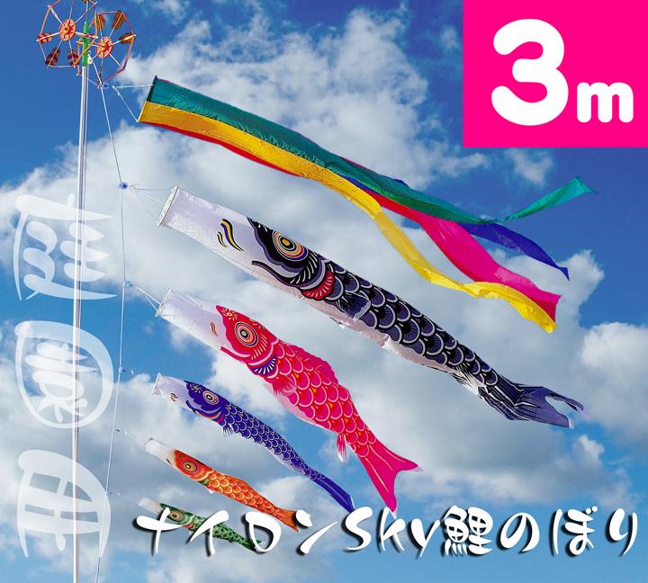 【庭園鯉のぼり】3mナイロンSky鯉のぼり8点セット【鯉幟】【鯉のぼり】【こいのぼり】