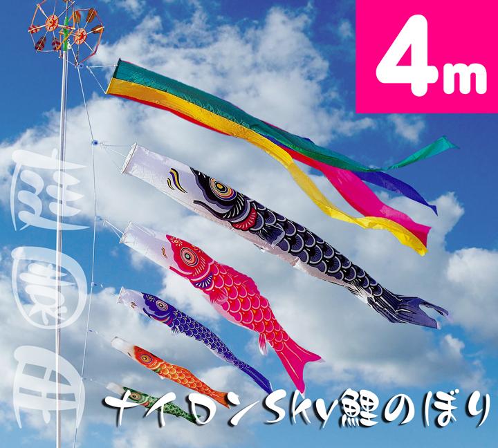 【庭園鯉のぼり】4mナイロンSky鯉のぼり8点セット【鯉幟】【鯉のぼり】【こいのぼり】