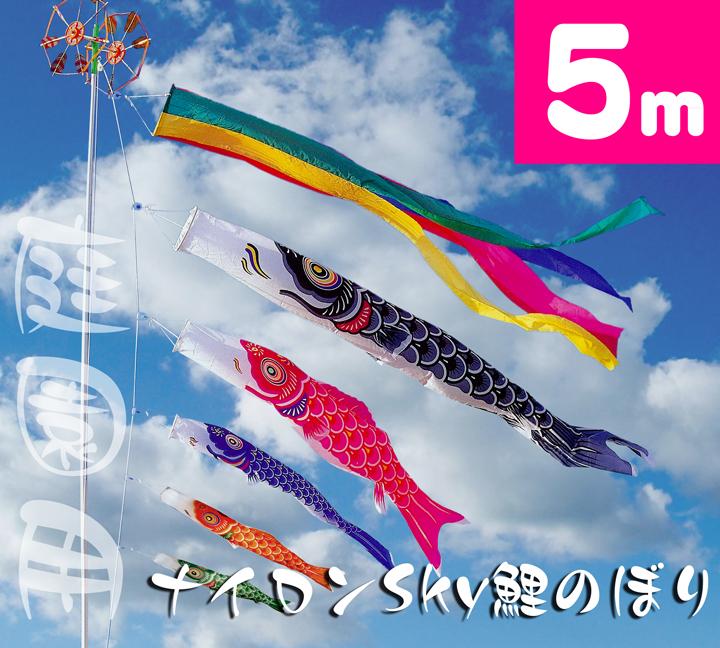 【庭園鯉のぼり】5mナイロンSky鯉のぼり8点セット【鯉幟】【鯉のぼり】【こいのぼり】