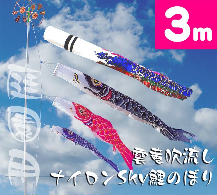 【庭園鯉のぼり】3m雲竜吹流しナイロンSky鯉のぼり6点セット【鯉幟】【鯉のぼり】【こいのぼり】