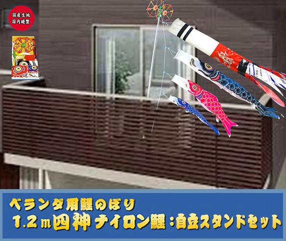 【鯉のぼり】1.2mポリエステル四神吹流/ナイロン鯉:自立スタンドキラキラ矢車セット