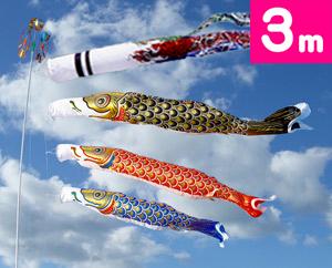 【家紋・名入れ対応】【庭園鯉のぼり】3m雲竜吹流し黄金金箔鯉のぼり6点セット【鯉幟】【鯉のぼり】【こいのぼり】