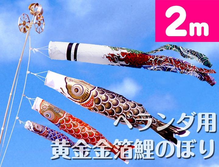 【ベランダ鯉のぼり】2mキラキラ矢車雲竜吹流金箔鯉のぼりベランダセット【鯉幟】【鯉のぼり】