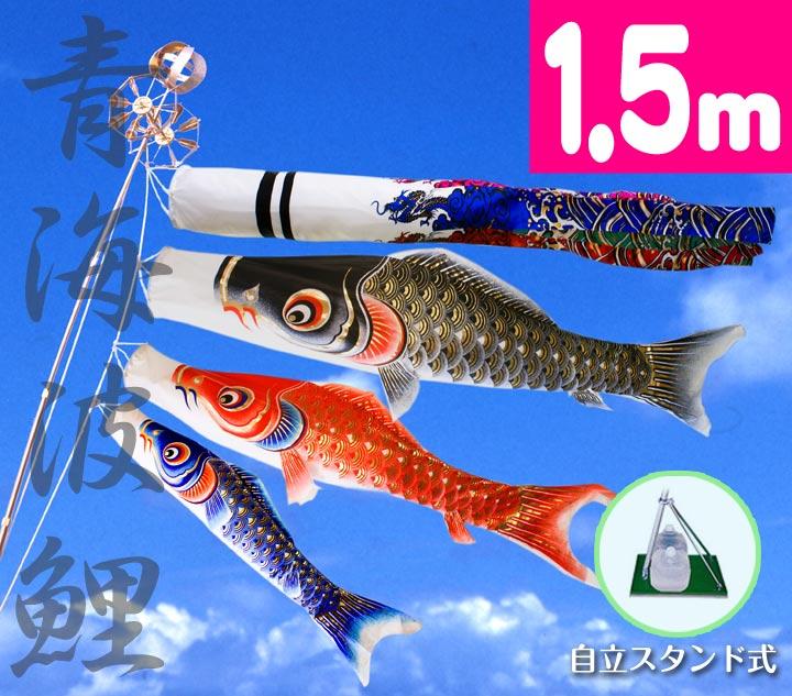 【ベランダ鯉のぼり】1.5m青海波昇龍吹流万能スタンドセット【鯉幟】【鯉のぼり】