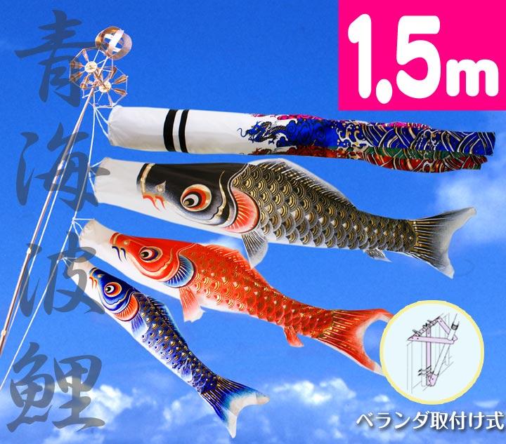 【ベランダ鯉のぼり】キラキラ矢車1.5m青海波鯉のぼり青海波昇龍吹流ベランダセット【鯉幟】【鯉のぼり】