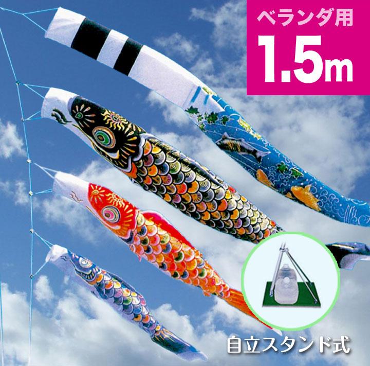 【ベランダ鯉のぼり】1.5mメルヘン鯉のぼり自立スタンドセット【鯉幟】【鯉のぼり】