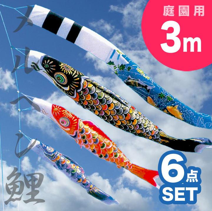 3mメルヘン鯉のぼり6点セット【鯉幟】【鯉のぼり】