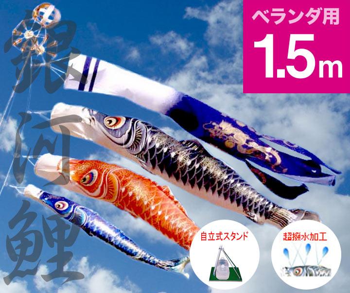【ベランダ鯉のぼり】1.5mキラキラ矢車『銀河鯉のぼり』:自立スタンドどこでもセット【鯉幟】【鯉のぼり】